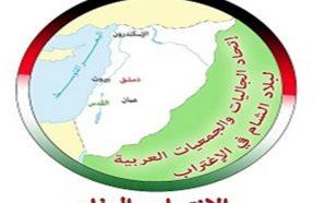 بيان اتحاد الجاليات والجمعيات العربيه لبلاد الشام حول قصف طيران…