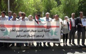 اعتصام جماهيري تضامنا مع الأسرى السوريين والفلسطينيين في سجون الاحتلال…