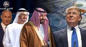 خطة أمريكية سعودية إماراتية لإنشاء شرق أوسط جديد يخدم إسرائيل…