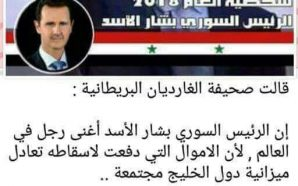 الغارديان :الرئيس الأسد أغنى رجل في العالم