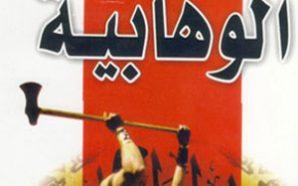 وثائقي …السيرة السعودية حرب الوهابية على الحجاز