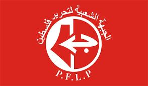 تصريح صحفي صادر عن الجبهة الشعبية لتحرير فلسطين