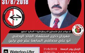 مهرجان ذكرى استشهاد القائد الوطني أبو علي مصطفى السابعة عشر…