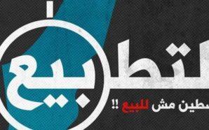 تقرير: 15 دولة عربية وإسلامية تقيم علاقات دبلوماسية مع الاحتلال