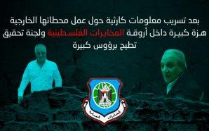 هزة كبيرة داخل أروقة المخابرات الفلسطينية ولجنة تحقيق تطيح برؤوس…