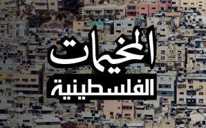 الخطر الذي يتهدد الفلسطينيين في لبنان وسوريا والأردن-التهجير، التوطين، الحرب…