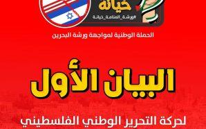 البيان الأول لحركة التحرير الوطني الفلسطيني فتح