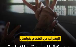 أبطال معركة الأمعاء الخاوية يُواصلون الإضراب بظروفٍ قاهرة
