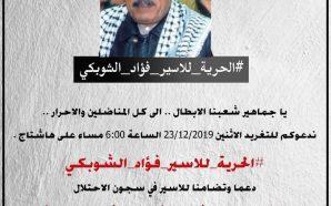 الحرية للأسير فؤاد الشوبكي