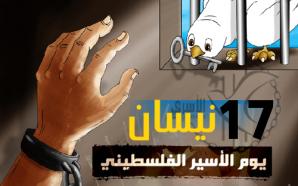 في يوم الأسير.. العمل الصحي تدعو لإنقاذ الأسرى من بين…