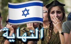 إسرائيل تلفظ أنفاسها الأخيرة