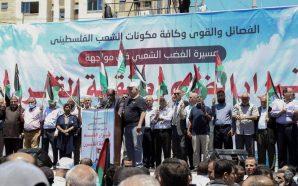 """الفصائل خلال مسيرة الغضب بغزة """"الضمّ يُنذر بانتفاضة شاملة.. والوحدة…"""