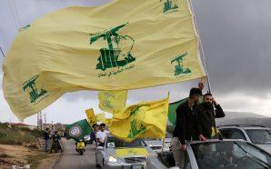 حزب الله: التطبيع البحريني هو نقل للعلاقات مع الكيان من…