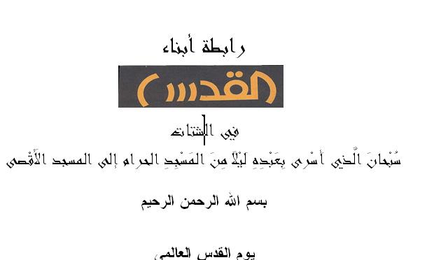 """في يوم القدس العالمي …بيان لـ""""رابطة أبناء القدس  في الشتات"""" حول دعوات ال سعود للتطبيع مع اسرائيل"""