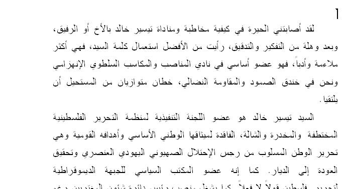 رسالة إلى تيسير خالد