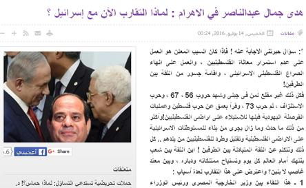 هدى جمال عبدالناصر في الاهرام : لماذا التقارب الآن مع إسرائيل ؟