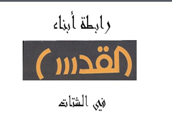 رابطة أبناء القدس في الشتات تدين وتستنكربشدة التفجيرات الوحشية في مدينتي جده والقطيف