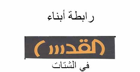 بيان رابطة أبناء القدس تعلن البراءة التامه من محمود عباس وزمرته المأجوره الفاسده