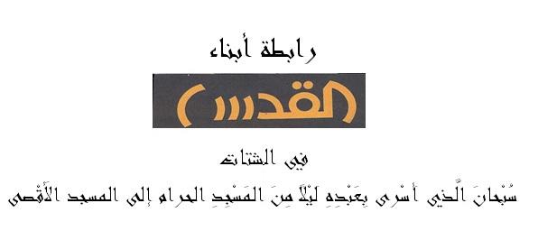 حماس للتطبيع تحايل وتنازل وتساؤل