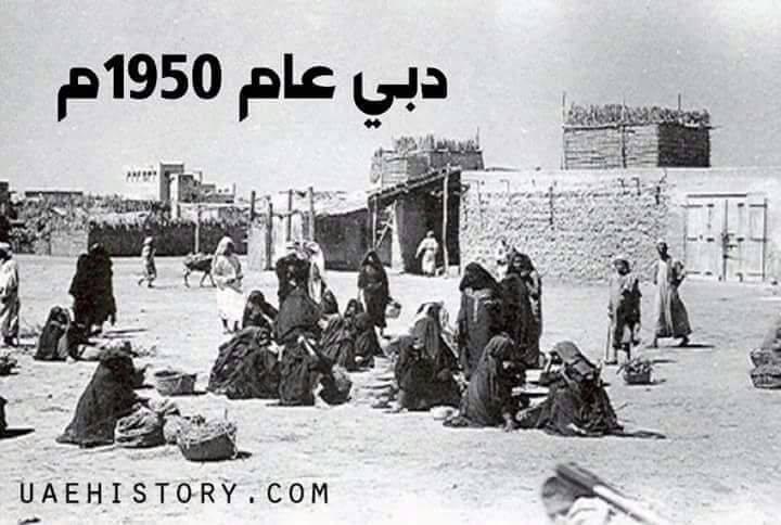دبي في عام 1950 م