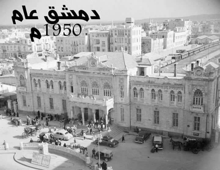 دمشق في عام 1950 م