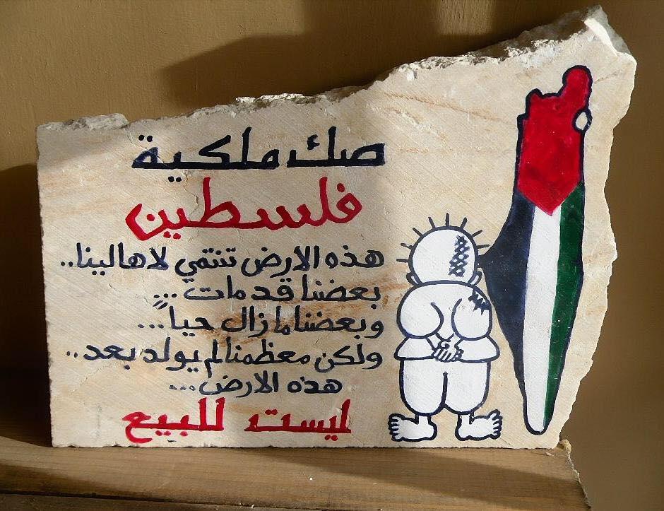 إطمئني يا فلسطين…قياداتك بخير…وشعبك ذاق الويل…