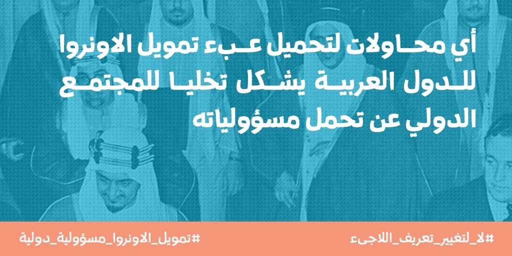 اي محاولات لتحميل عبء تمويل الانوروا للدول العربية يشكل تخليا للمجتمع الدولي عن تحمل مسؤولياته