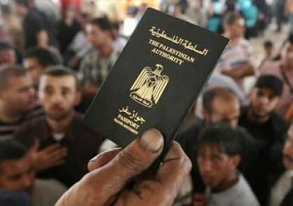 جواز السفر الفلسطيني  والدول التي تحب فلسطين!!!!