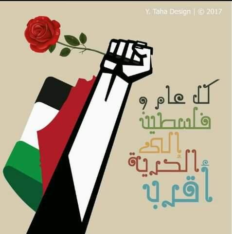 كل عام و فلسطين الى الحرية أقرب