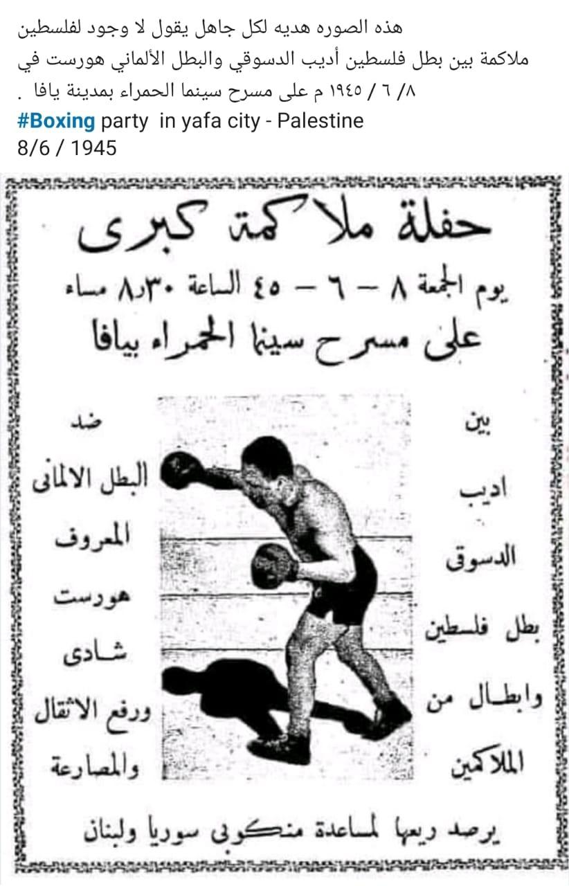 من ذكريات سينما يافا