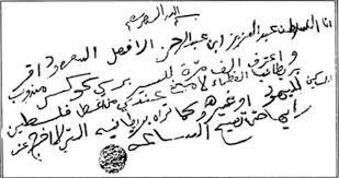 عبد العزيز آل سعود : مادامت بريطانيا راضية فلا يهمني غضب العرب ولتحترق فلسطين بعد هذا !!