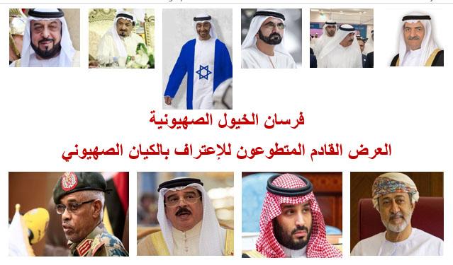 """خنازير الخليج.."""" إتفاقية الغدر والخيانة الصهيوإماراتية """""""