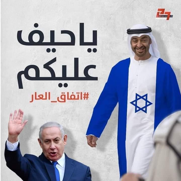 إتِّفاقية الغدر والخيانة..الإماراتية العربانية-الإسرائيلية الصهيونية
