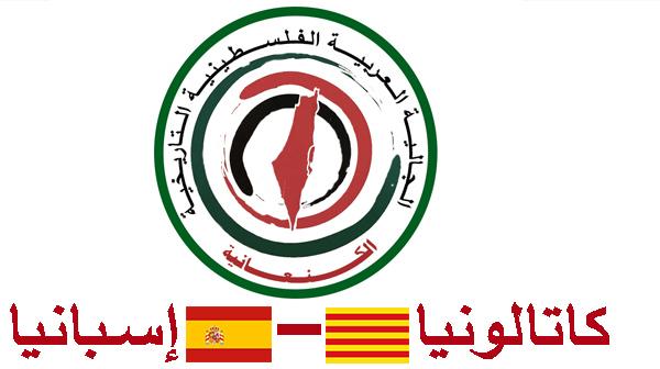 بيان باسم الجالية العربية الفلسطينية التاريخية – الكنعانية