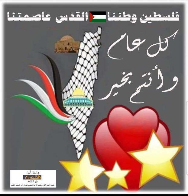 الحرية لفلسطين