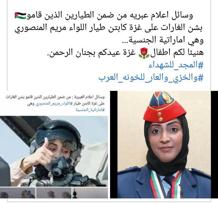 وسائل اعلام عبرية:سيدة اماراتية تشارك في الغارات على غزة
