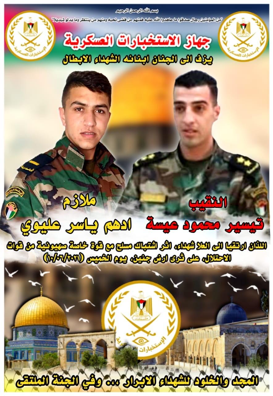 3 شهداء وإصابة حرجة إثر اشتباك مسلح بين الأمن الفلسطيني وقوة خاصة صهيونية