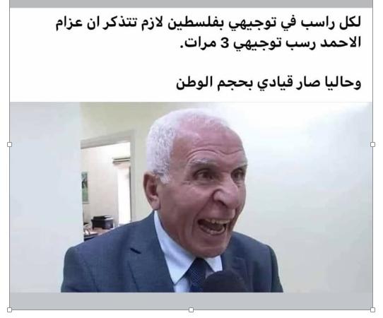 استنكار وادانة  البعبع عزام …  من الأحمد إلى الأحمق