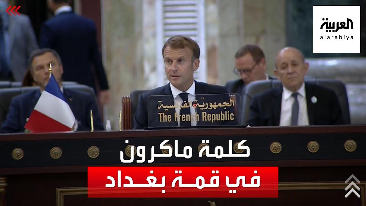 دعوة الرئيس الفرنسي ماكرون إلى اجتماع مؤتمر بغداد هو خطأٌ وخطيئة لا تغتفر… ولها دلالات خفية