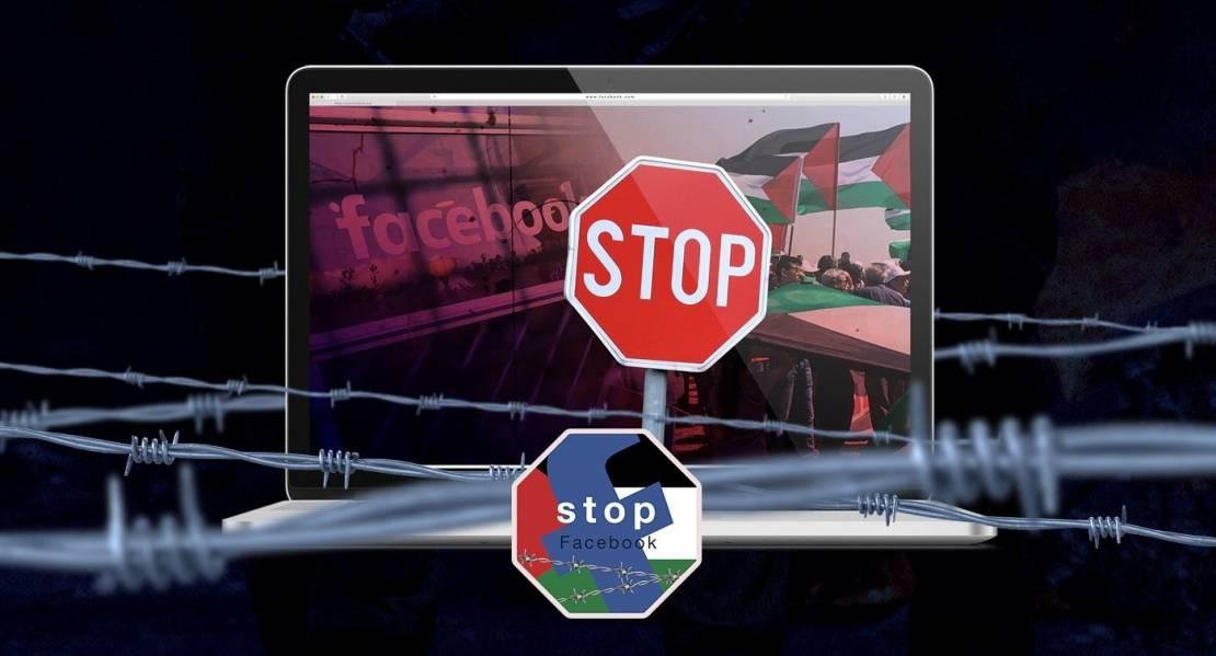 """""""فيسبوك"""": سنحقق في إزالة المحتوى الفلسطيني"""