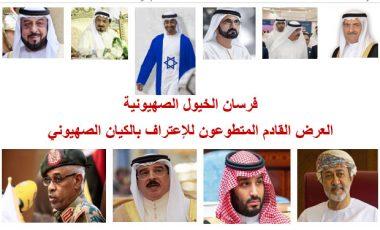 حكام الخليج